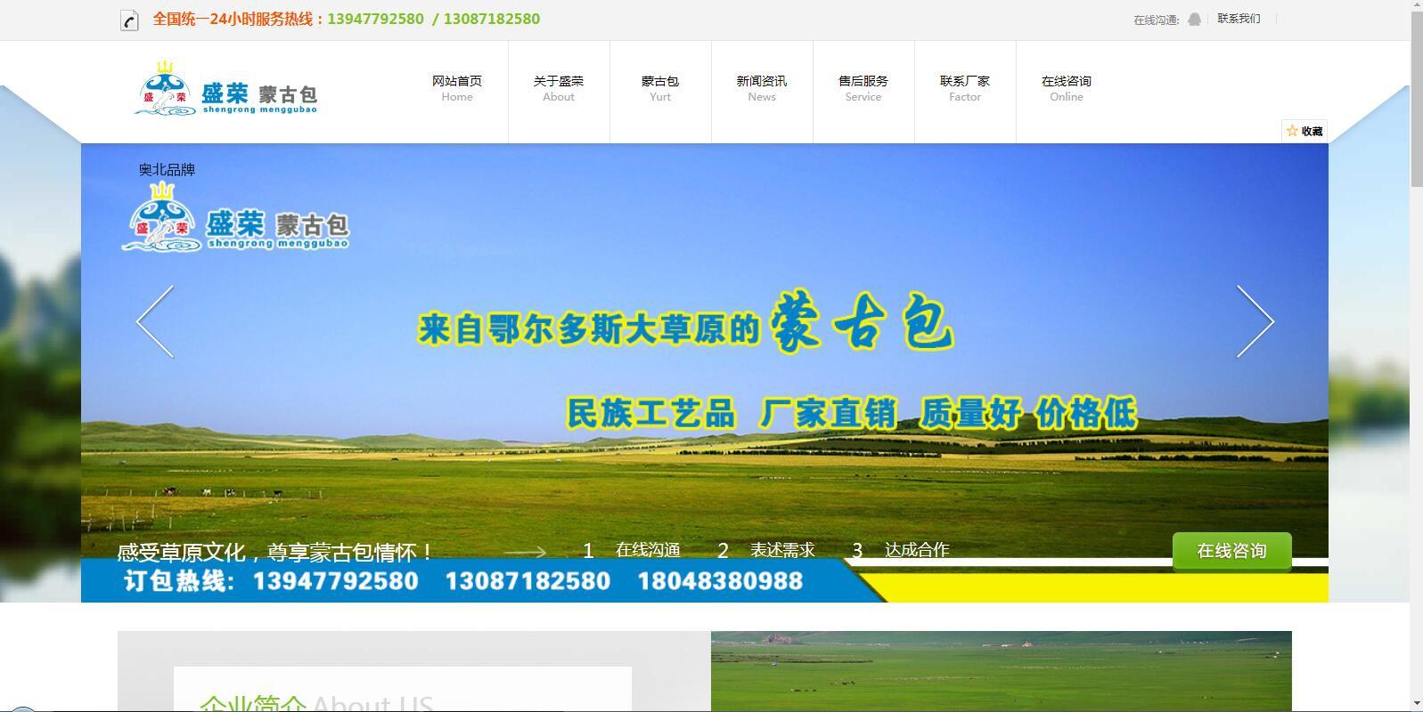 盛荣蒙古包网站建设
